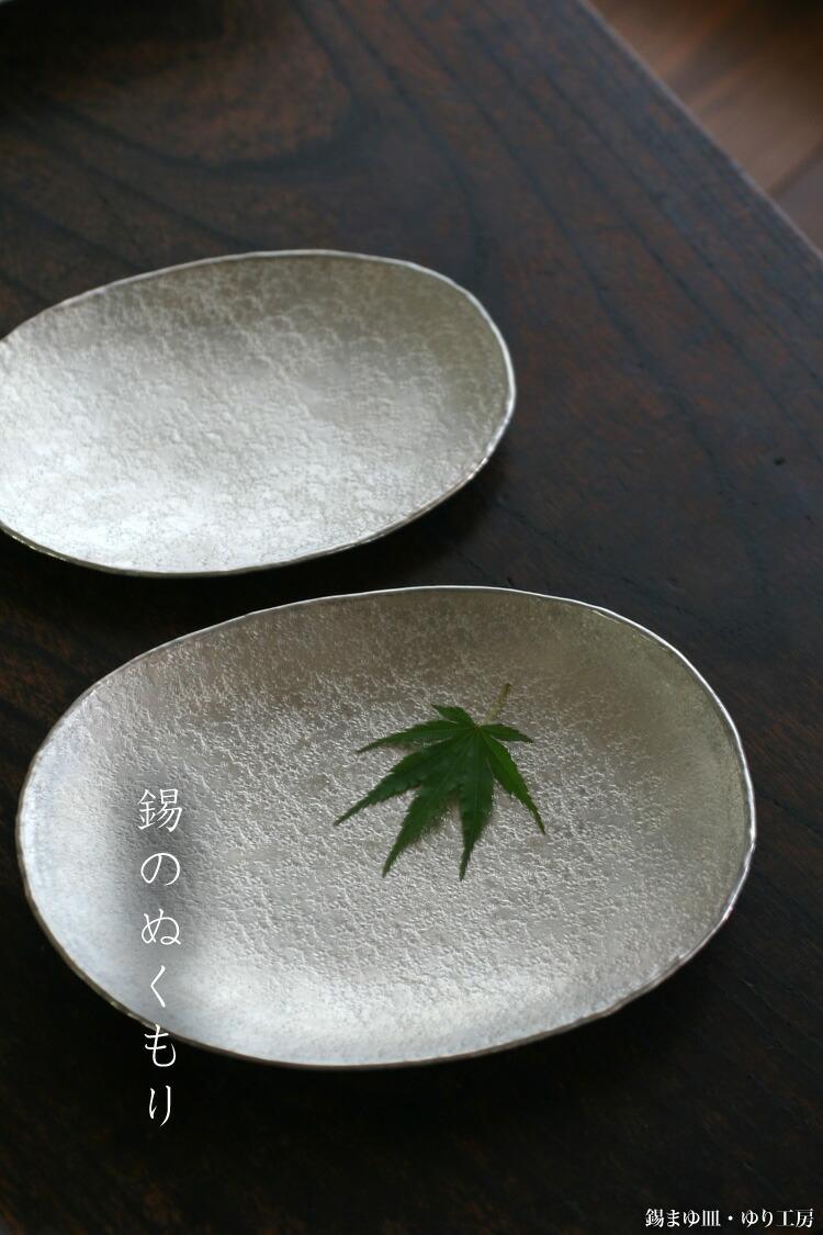 錫まゆ皿・ゆり工房|和食器の愉しみ・工芸店ようび