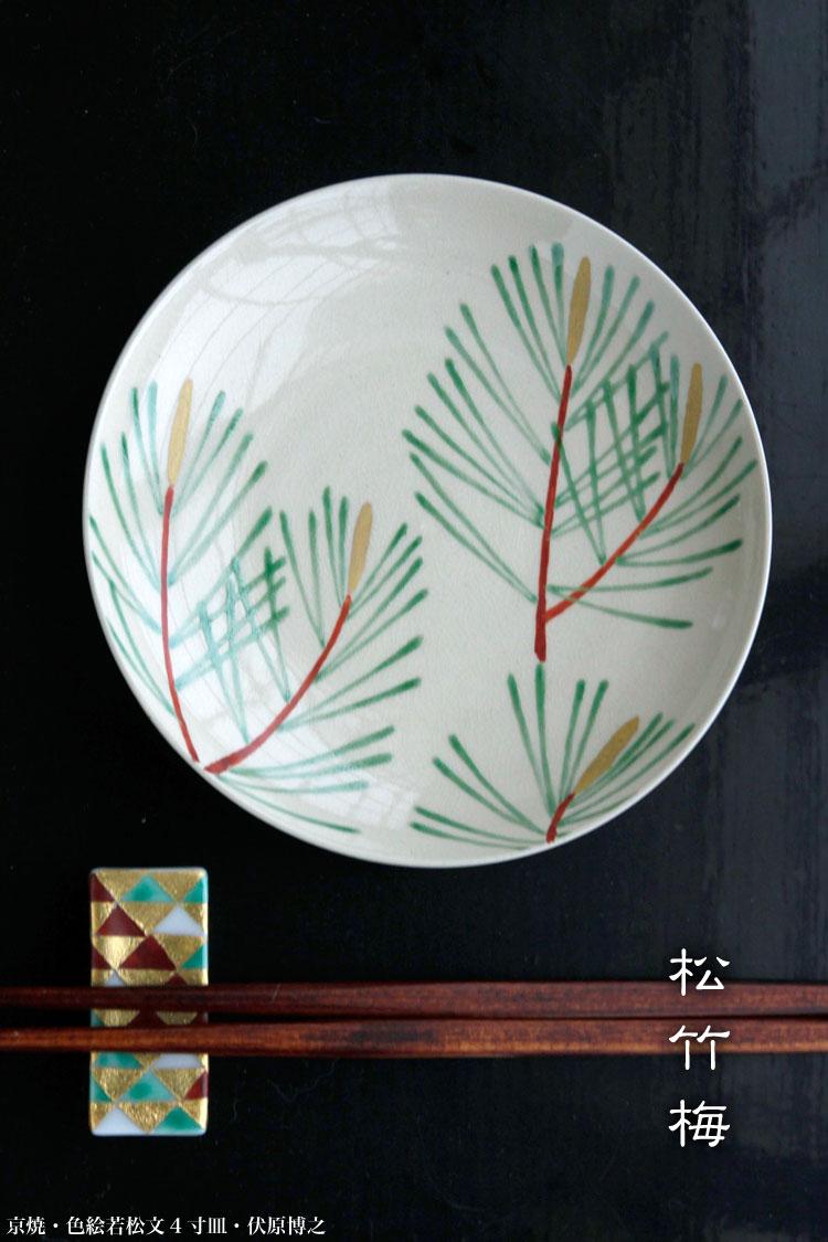 京焼・色絵若松文4寸皿・伏原博之|お正月の道具