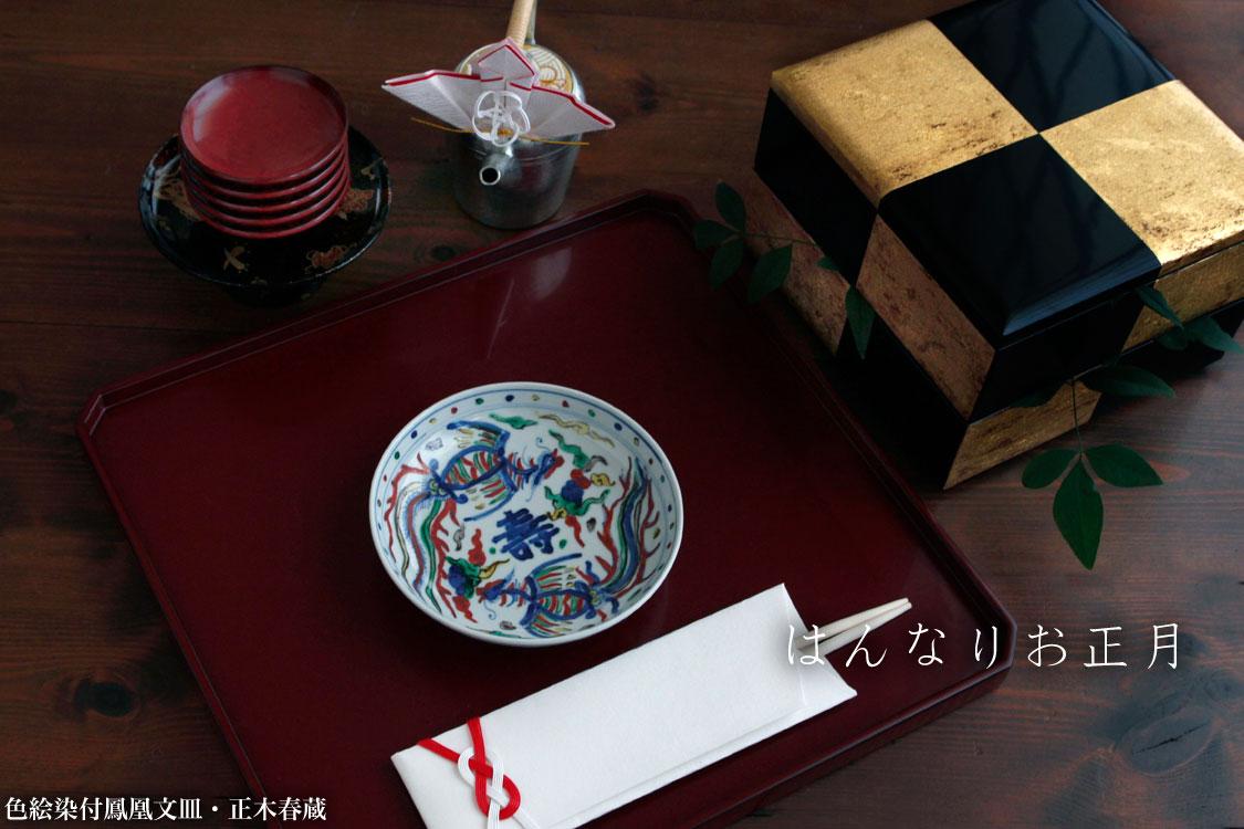 色絵染付鳳凰文皿・正木春蔵・お正月のコーディネイト