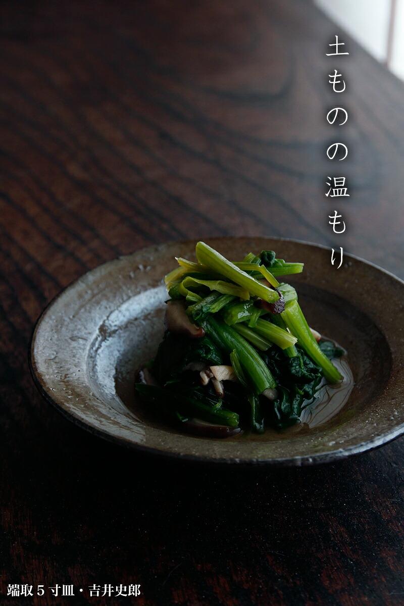 端取5寸皿・吉井史郎