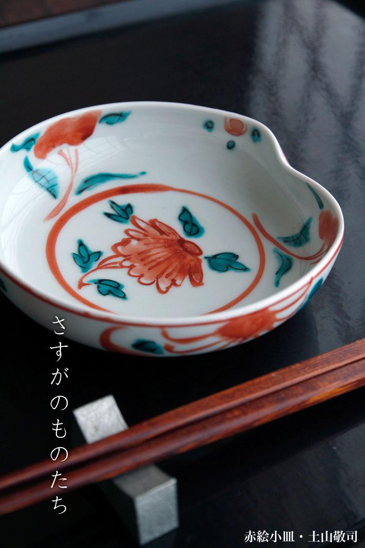 赤絵小皿・浅形・土山敬司