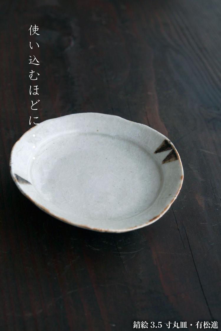 錆絵3.5寸丸皿・有松進