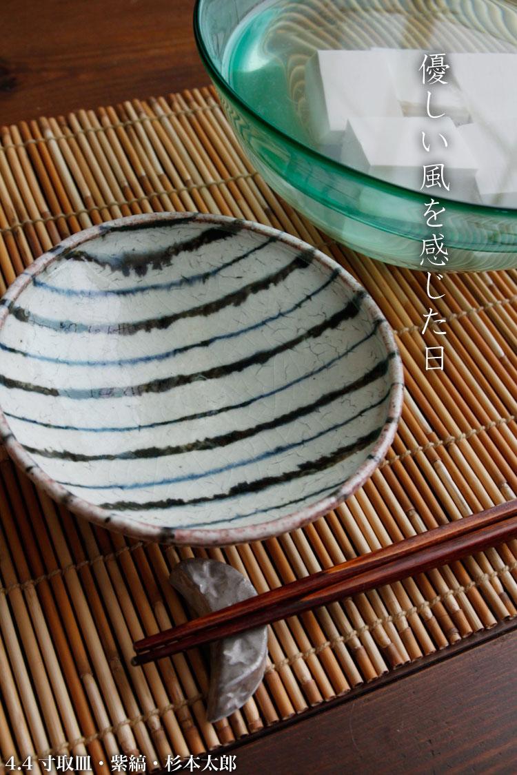 4.4寸取皿・紫縞・杉本太郎