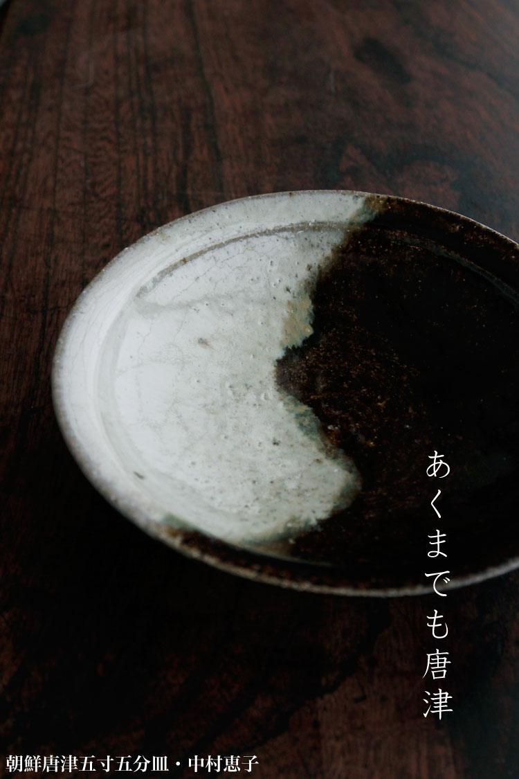 唐津焼:朝鮮唐津五寸五分皿・中村恵子
