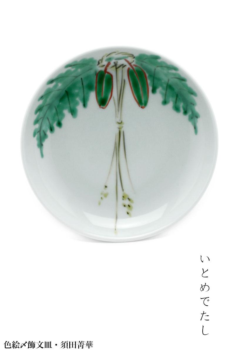 九谷焼:色絵〆飾文皿・須田菁華
