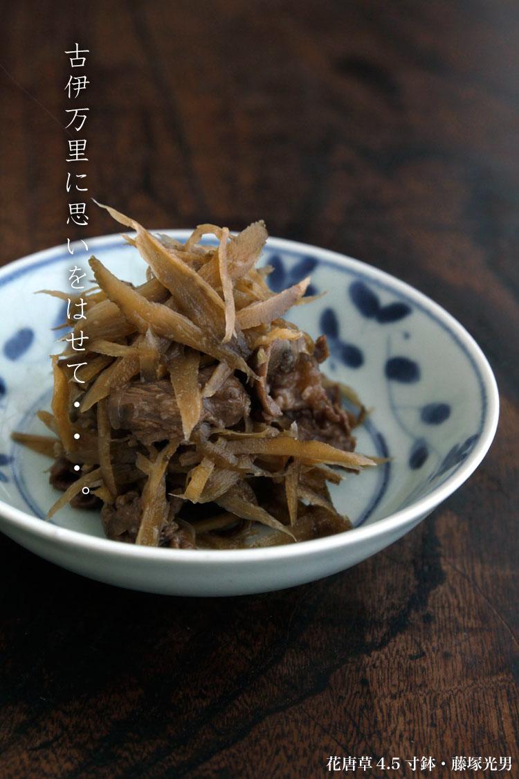 花唐草4.5寸鉢・藤塚光男