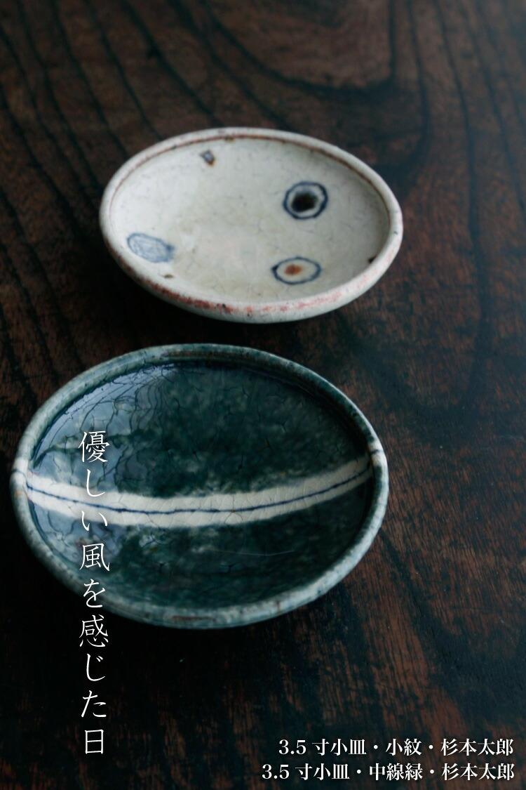 3.5寸小皿・中線緑・杉本太郎
