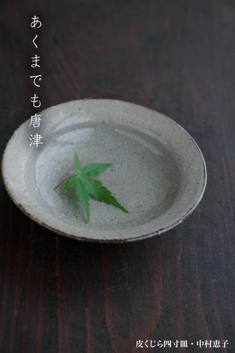 皮くじら四寸皿・中村恵子