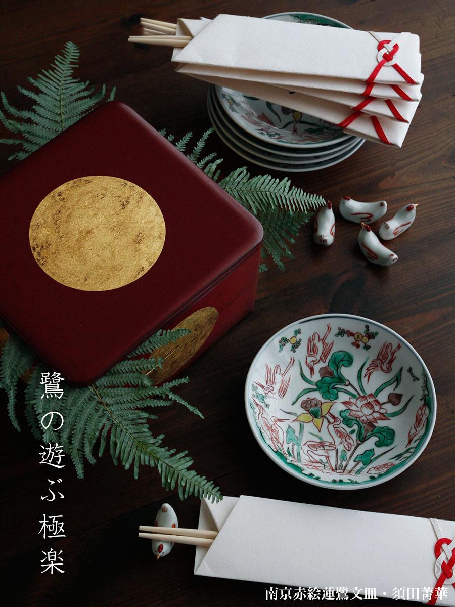 南京赤絵蓮鷺文皿・須田菁華|お正月のコーディネイト