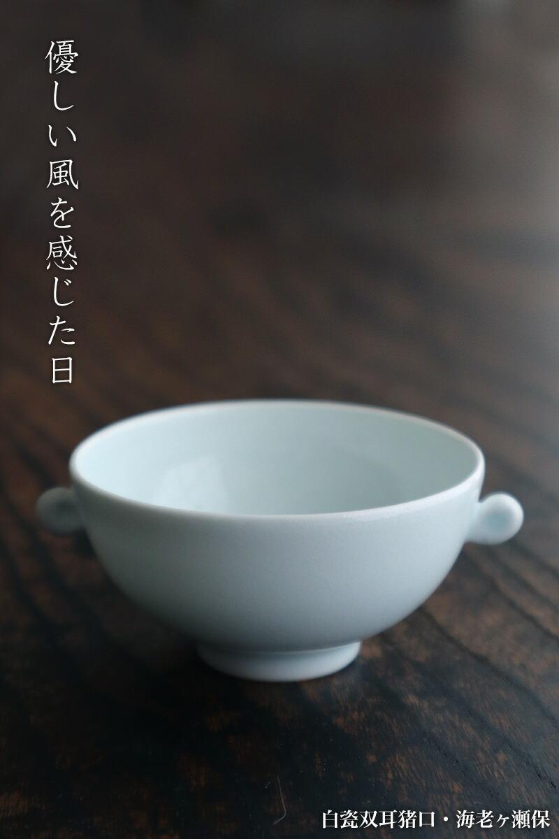 白磁:白瓷双耳猪口・海老ヶ瀬保
