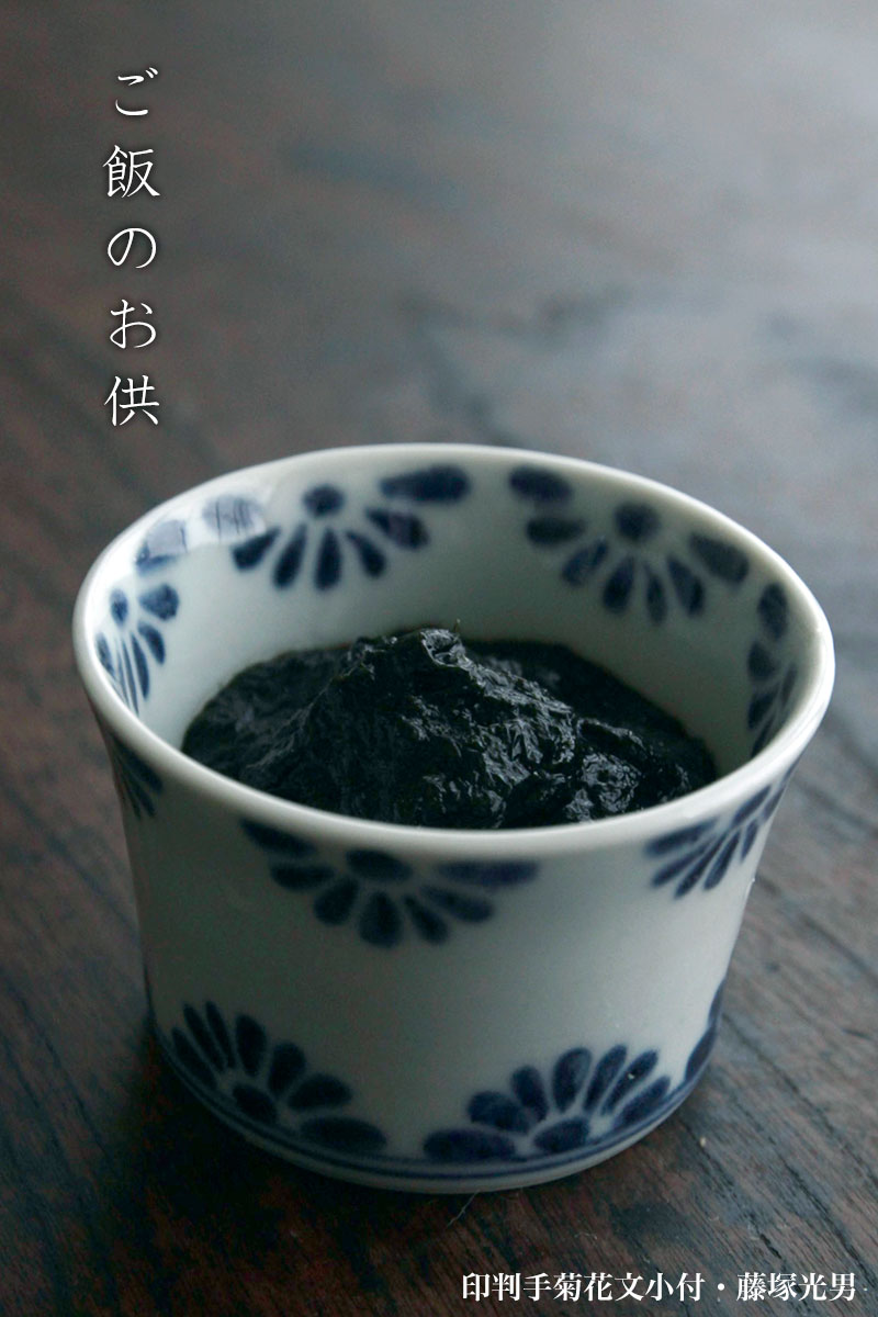 印判手菊花文小付・藤塚光男