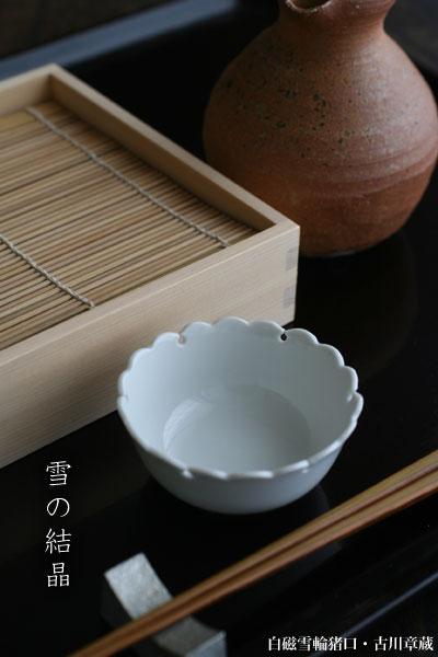 白磁雪輪猪口・古川章蔵
