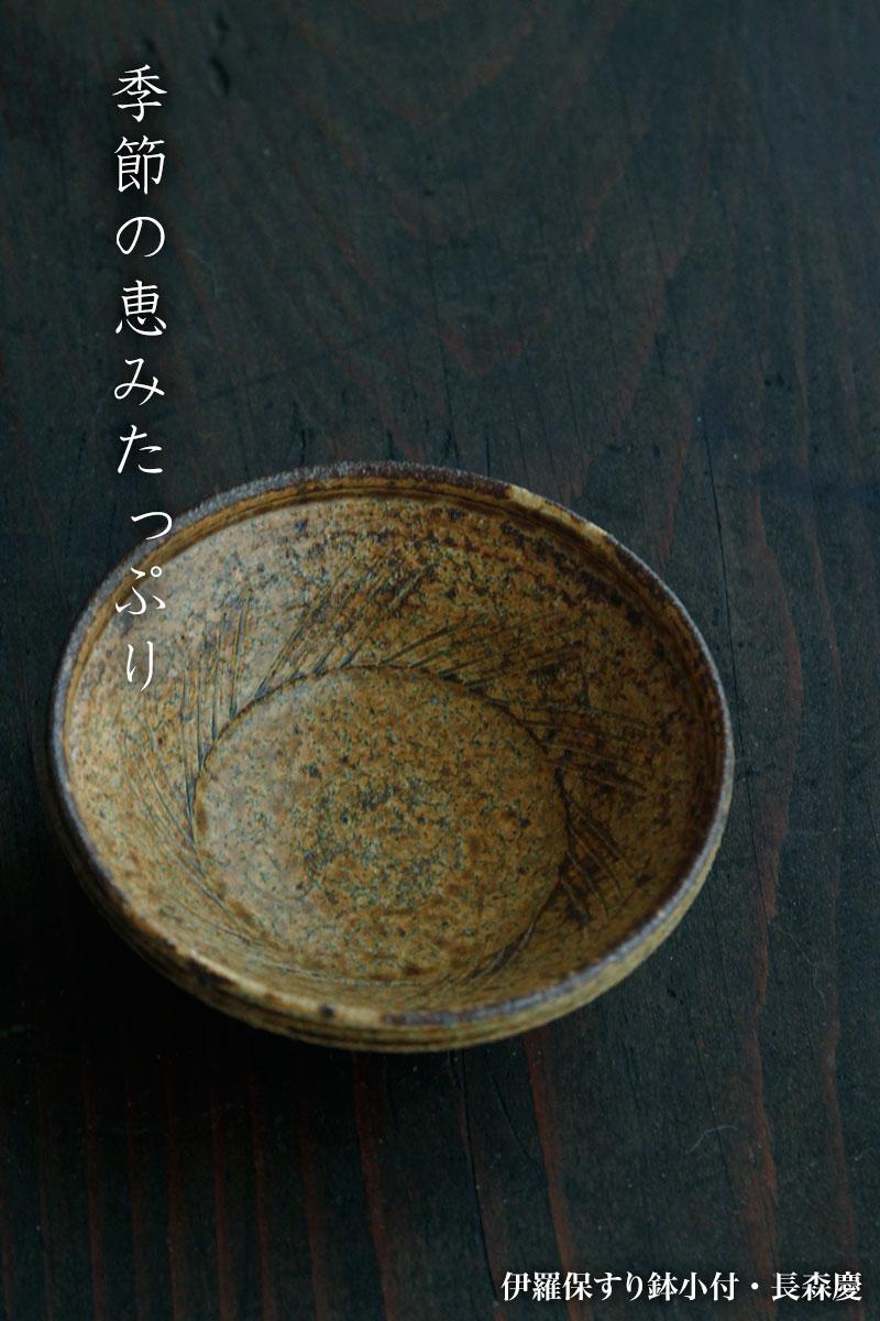 伊羅保すり鉢小付・長森慶|和食器の愉しみ・工芸店ようび