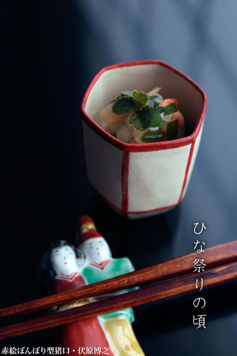 赤絵ぼんぼり型猪口・伏原博之 和食器の愉しみ・工芸店ようび