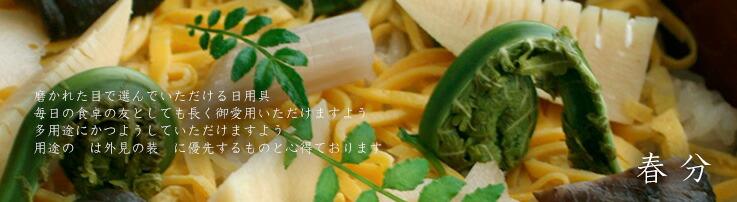 京焼・乾山写春草紋平向付・伏原博之・#新しい日常・#おうち時間