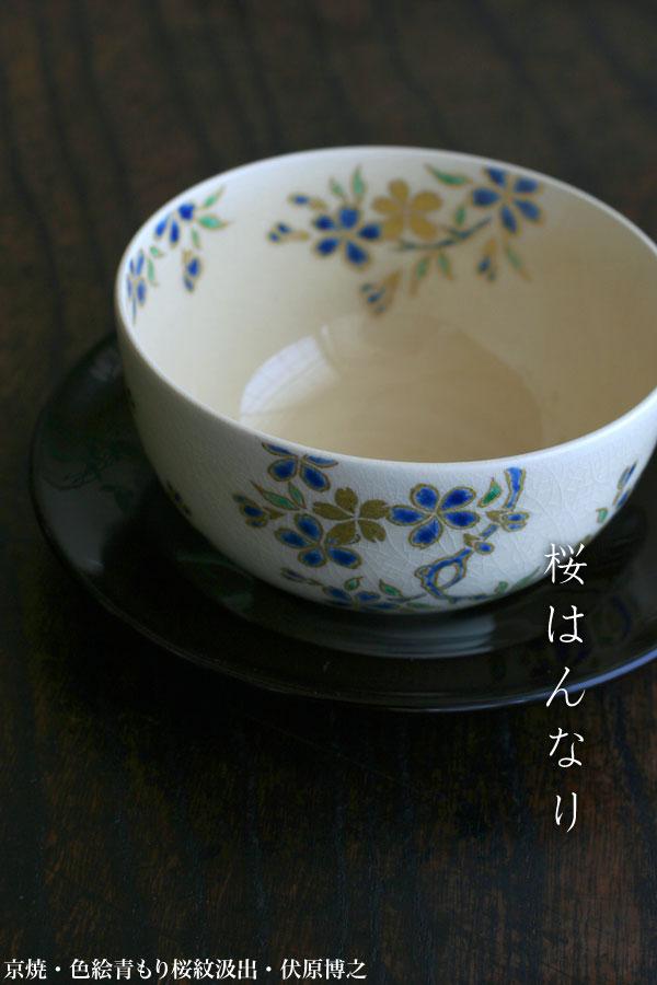 京焼・色絵青もり桜紋汲出