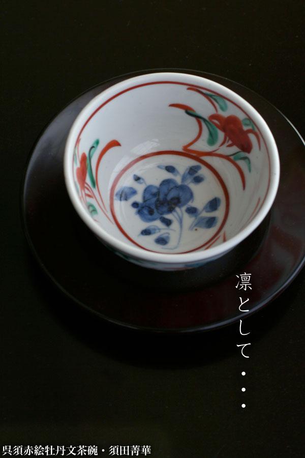 呉須赤絵牡丹文茶碗・須田菁華