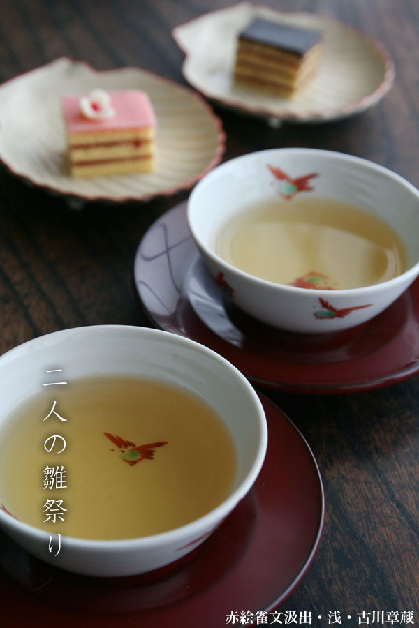赤絵雀文汲出・古川章蔵|和食器の愉しみ・工芸店ようび