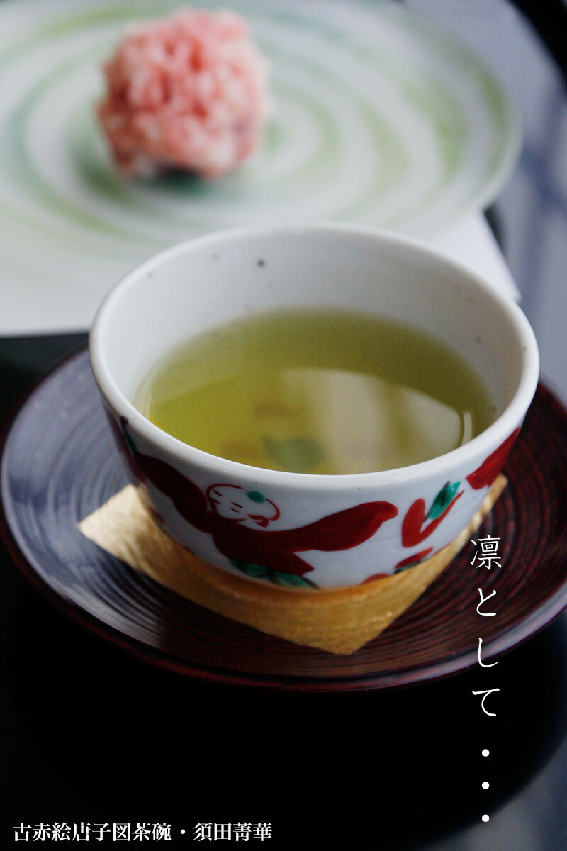 古赤絵唐子図茶碗・須田菁華|和食器の愉しみ・工芸店ようび