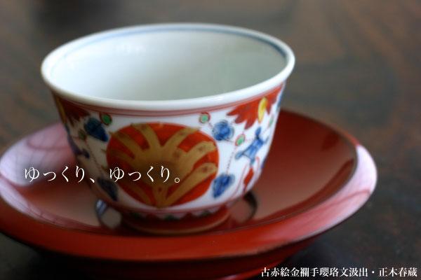 本朱蓮弁茶托・大・奥田志郎