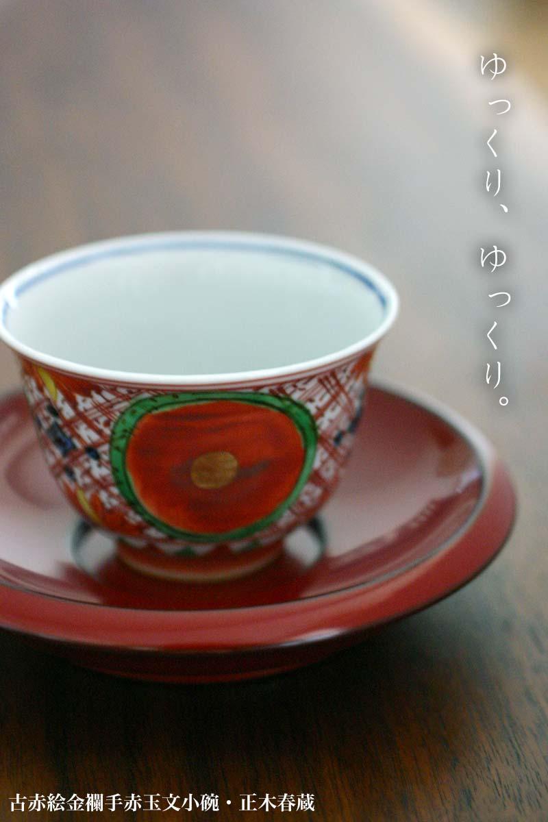 古赤絵金襴手赤玉文小碗・正木春蔵|和食器の愉しみ・工芸店ようび