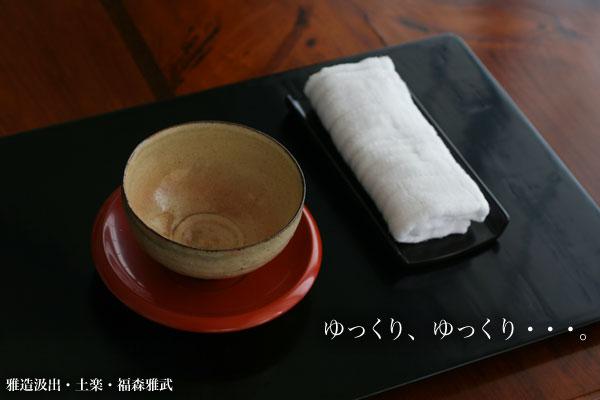 おしぼり入れ・潤・奥田志郎