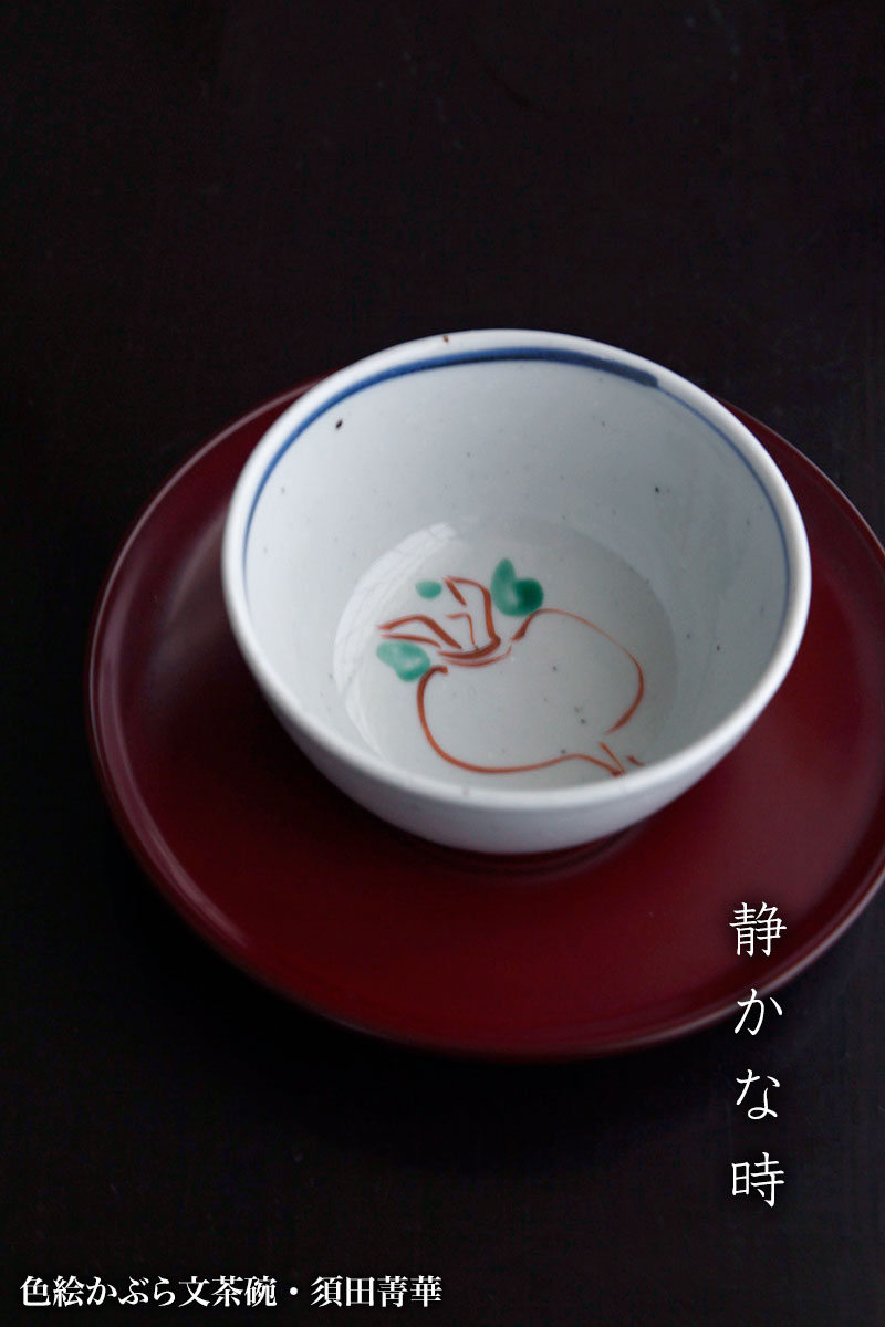 色絵かぶら文茶碗・須田菁華|和食器の愉しみ・工芸店ようび