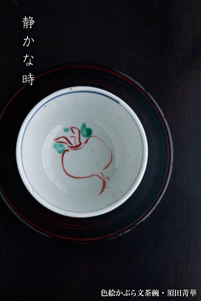 色絵かぶら文茶碗・須田菁華