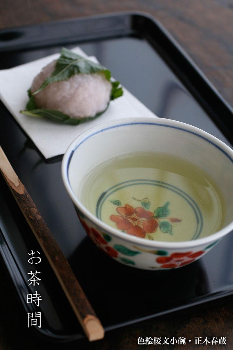 色絵桜文小碗・正木春蔵|和食器の愉しみ・工芸店ようび