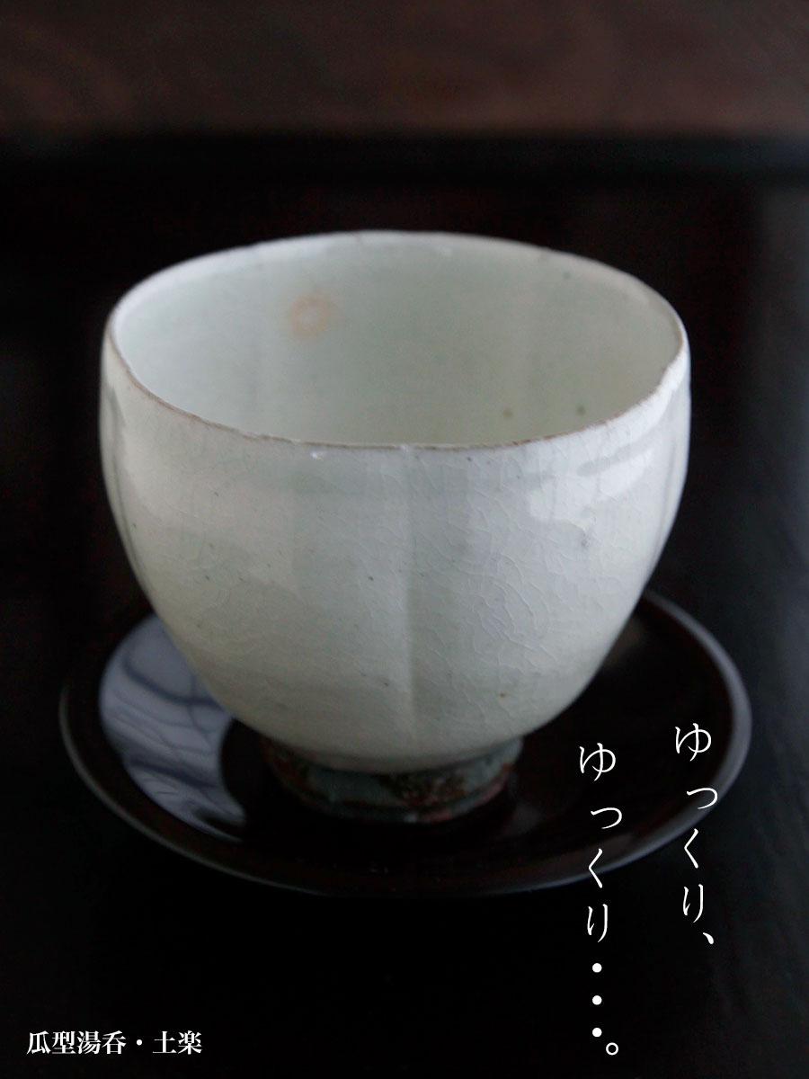 瓜型湯呑・土楽