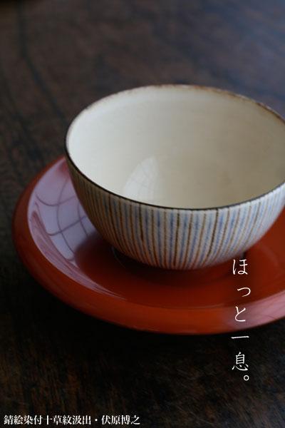 京焼・錆絵染付十草紋汲出・伏原博之