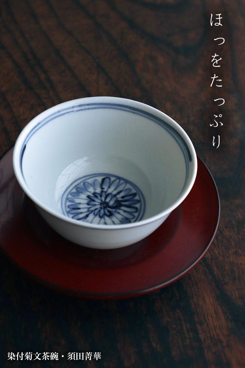 九谷焼:染付菊文茶碗・須田菁華