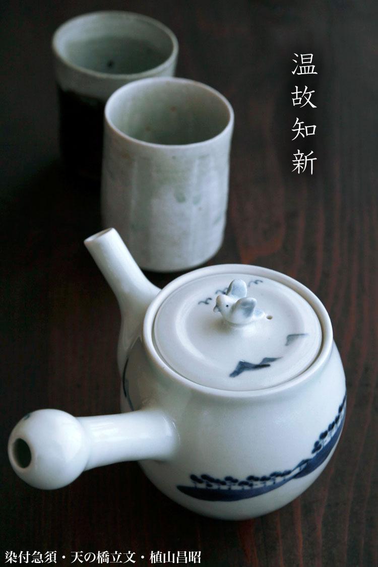 染付急須・呉須散らし文・植山昌昭