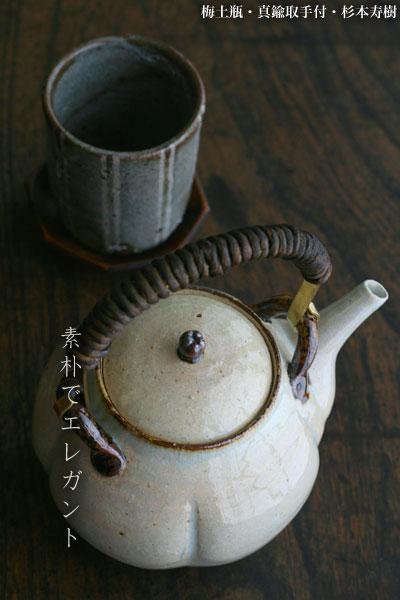 急須・杉本寿樹