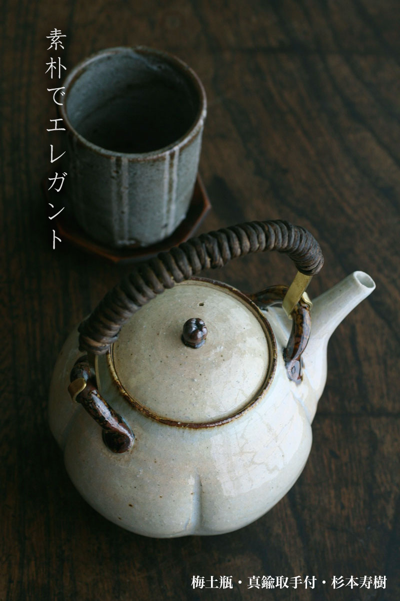 梅土瓶・真鍮取手付・杉本寿樹 急須・土瓶・コーヒーポット・ティーポット