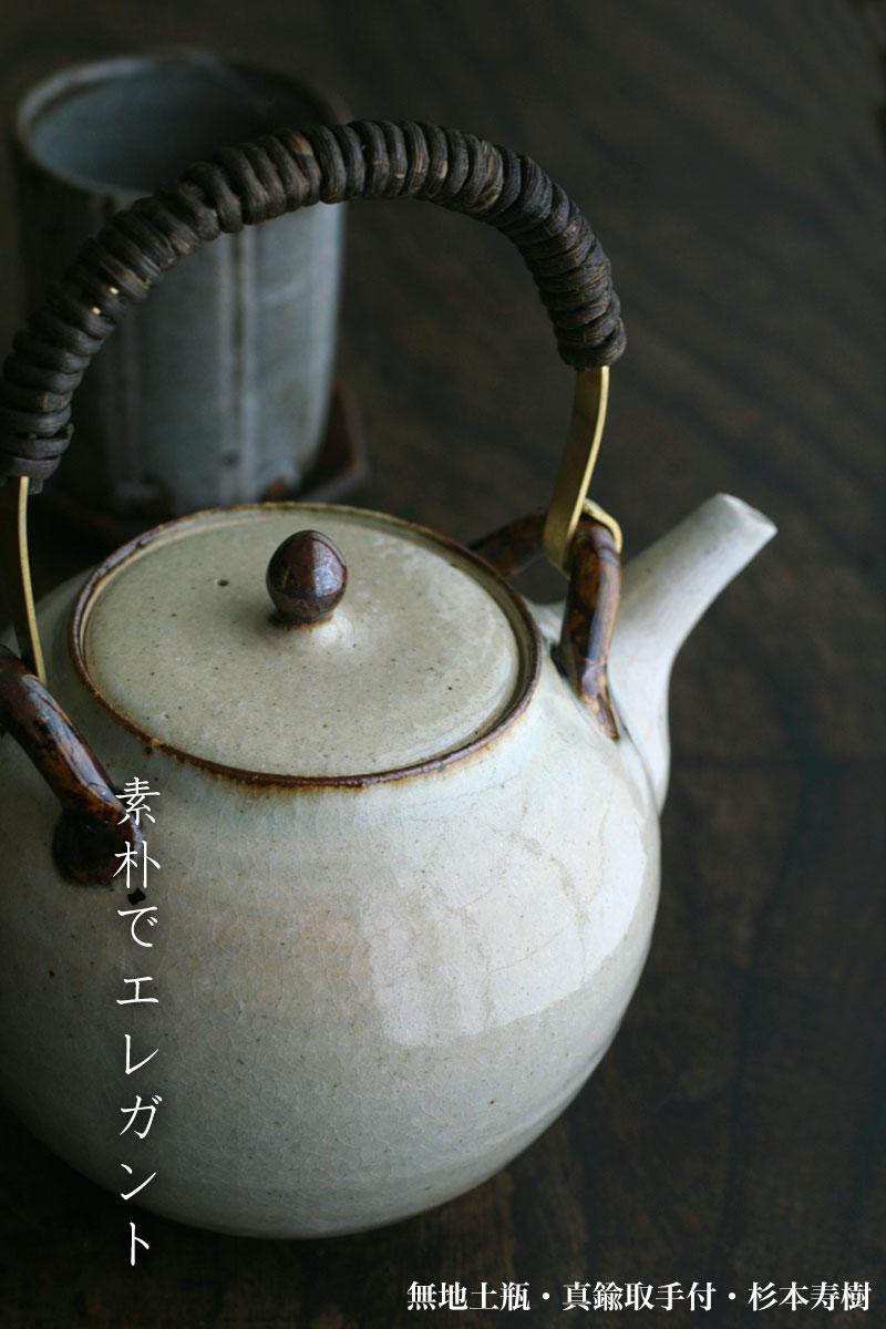 無地土瓶・真鍮取手付・杉本寿樹 和食器の愉しみ・工芸店ようび