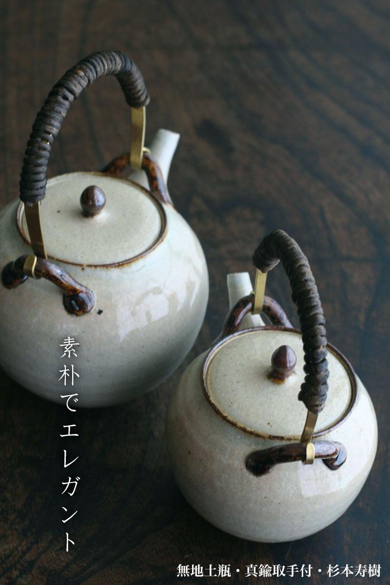 土瓶・杉本寿樹