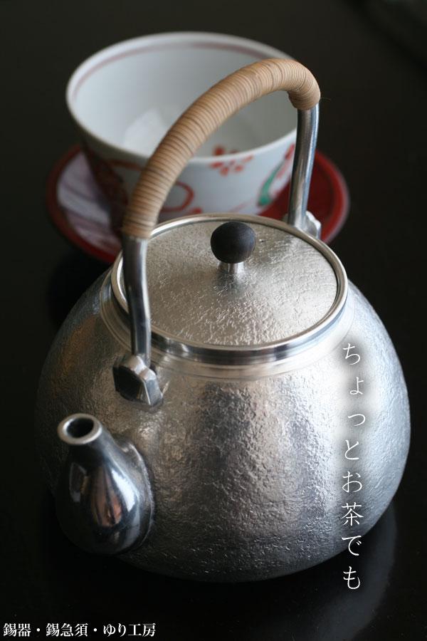 錫器・錫急須(小)
