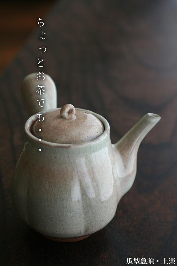 瓜型急須・土楽