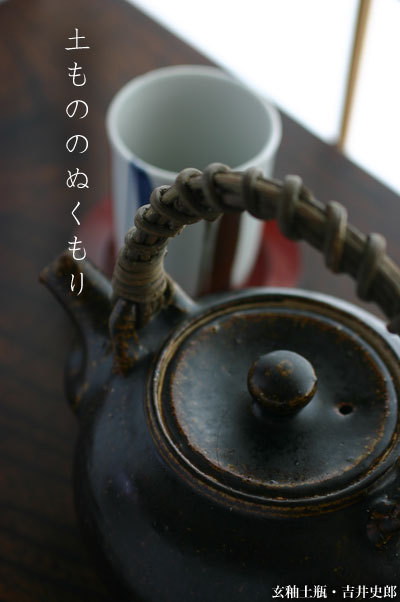 玄釉土瓶・吉井史郎