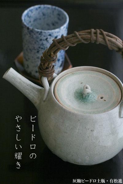 灰釉ビードロ土瓶