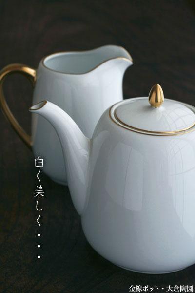 金線ポット・大倉陶園