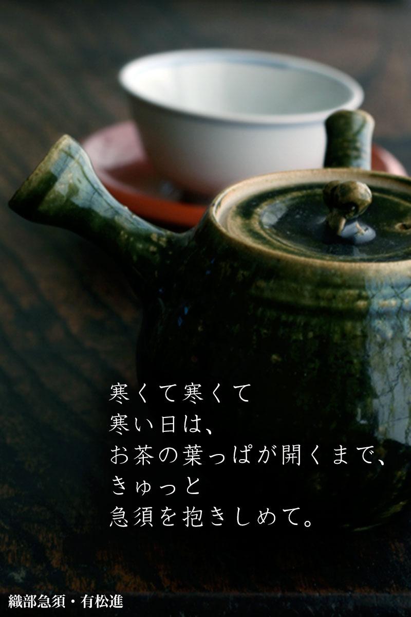 織部急須・有松進 和食器の愉しみ・工芸店ようび