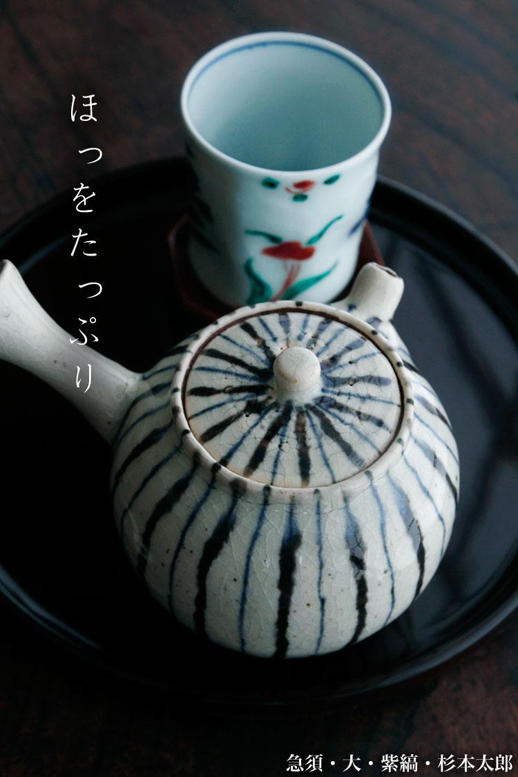 急須・大・杉本太郎