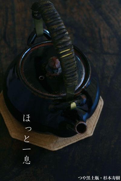 つや黒土瓶・杉本寿樹