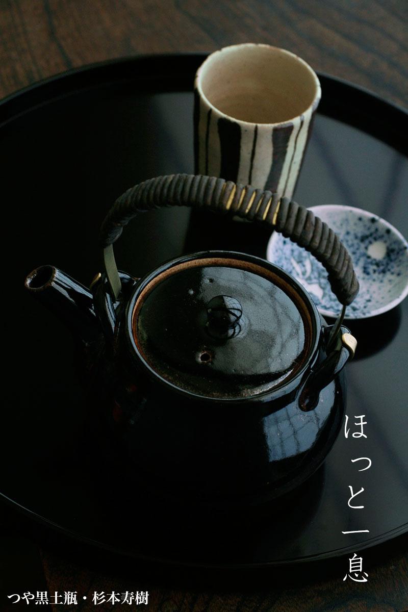 つや黒土瓶・細・杉本寿樹