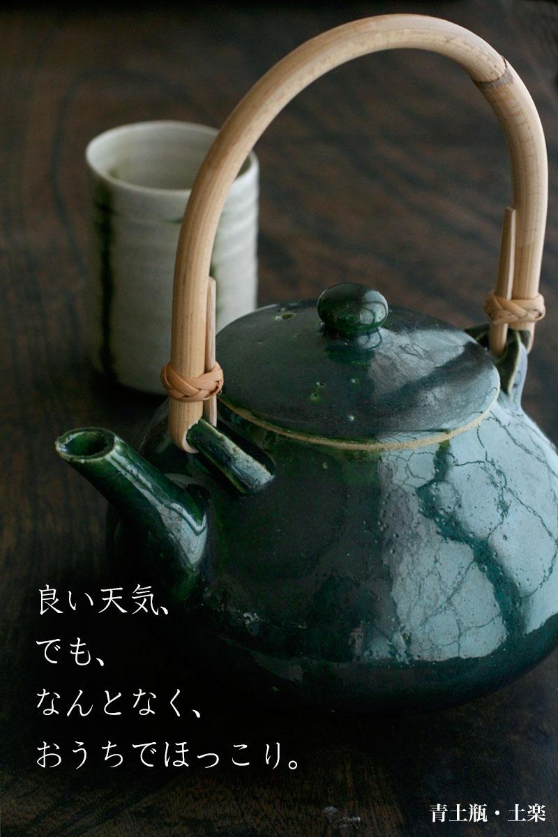 青土瓶・土楽