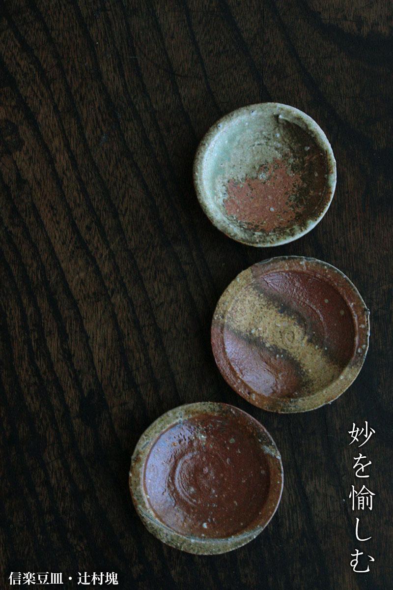 信楽焼:信楽豆皿・辻村塊