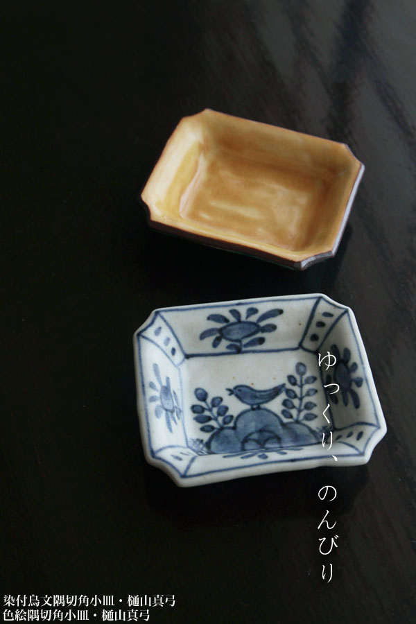 色絵隅切角小皿・樋山真弓|和食器の愉しみ・工芸店ようび