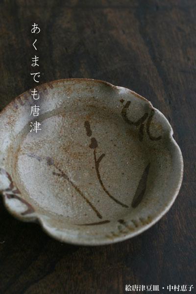 唐津焼・絵唐津豆皿・中村恵子